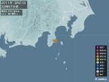 2011年03月21日22時57分頃発生した地震