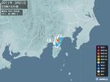 2011年03月21日23時14分頃発生した地震