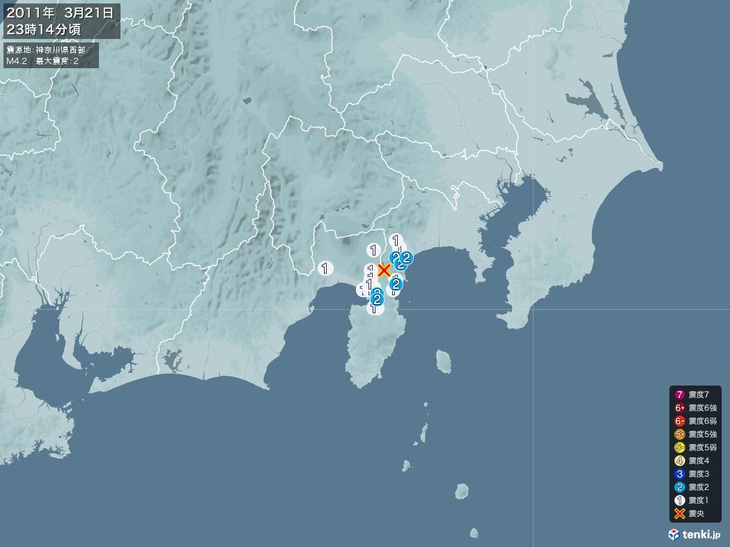 地震情報 2011年03月21日 23時14分頃発生 最大震度:2 震源地:神奈川県西部(拡大画像)