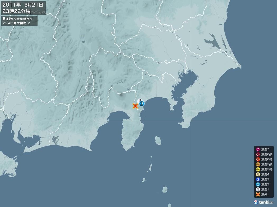 地震情報 2011年03月21日 23時22分頃発生 最大震度:2 震源地:神奈川県西部(拡大画像)