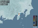 2011年03月21日23時27分頃発生した地震