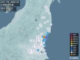 2011年03月21日23時53分頃発生した地震
