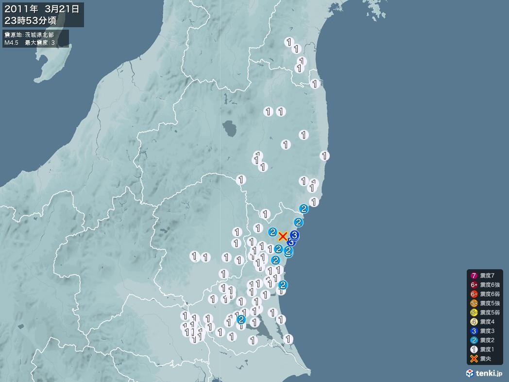 地震情報 2011年03月21日 23時53分頃発生 最大震度:3 震源地:茨城県北部(拡大画像)