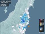 2011年03月22日06時24分頃発生した地震