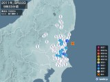 2011年03月22日09時33分頃発生した地震