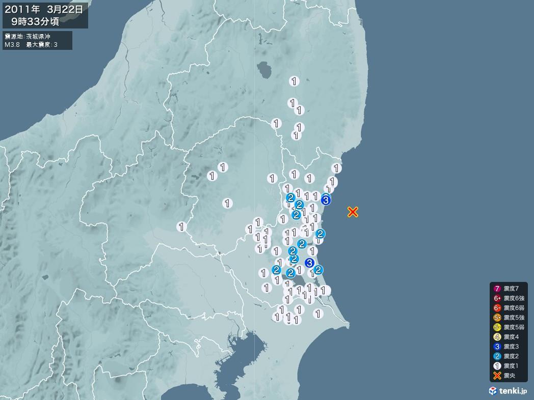 地震情報 2011年03月22日 09時33分頃発生 最大震度:3 震源地:茨城県沖(拡大画像)