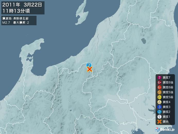 地震情報(2011年03月22日11時13分発生)