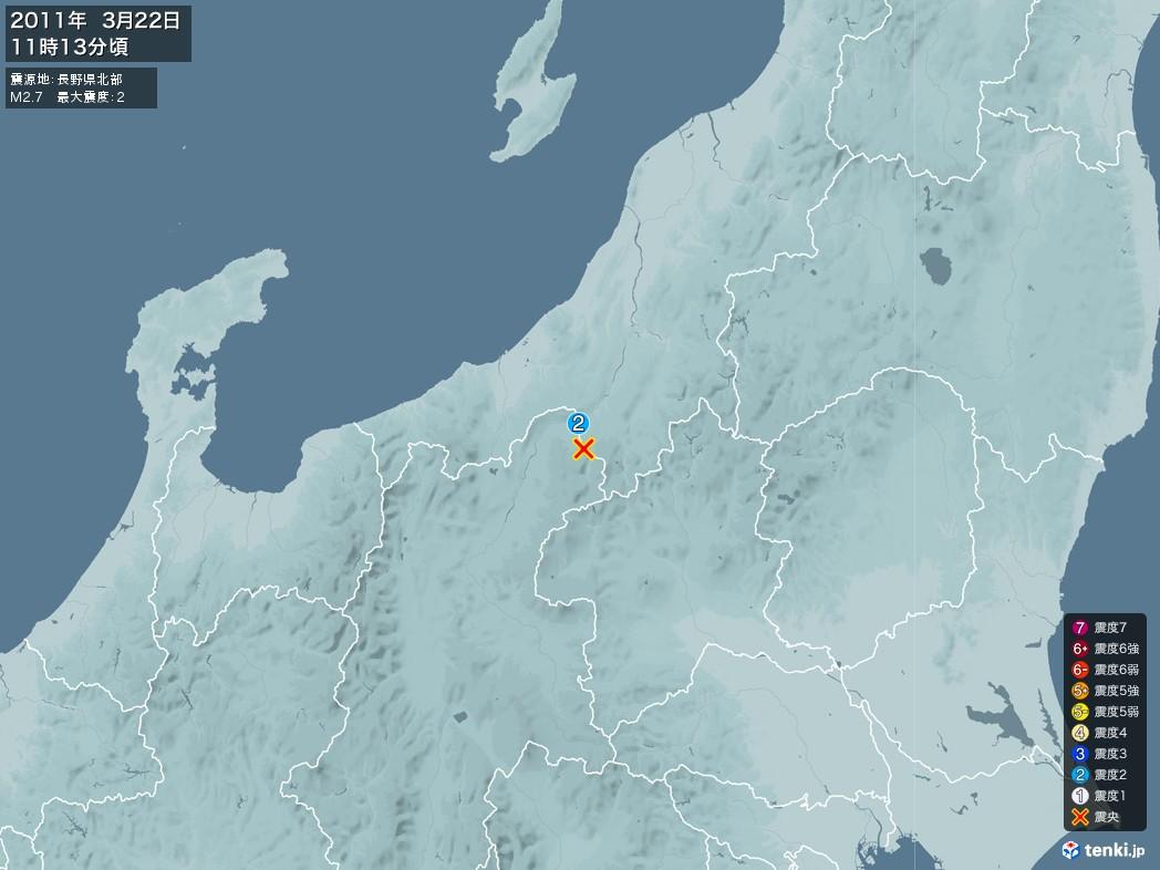 地震情報 2011年03月22日 11時13分頃発生 最大震度:2 震源地:長野県北部(拡大画像)