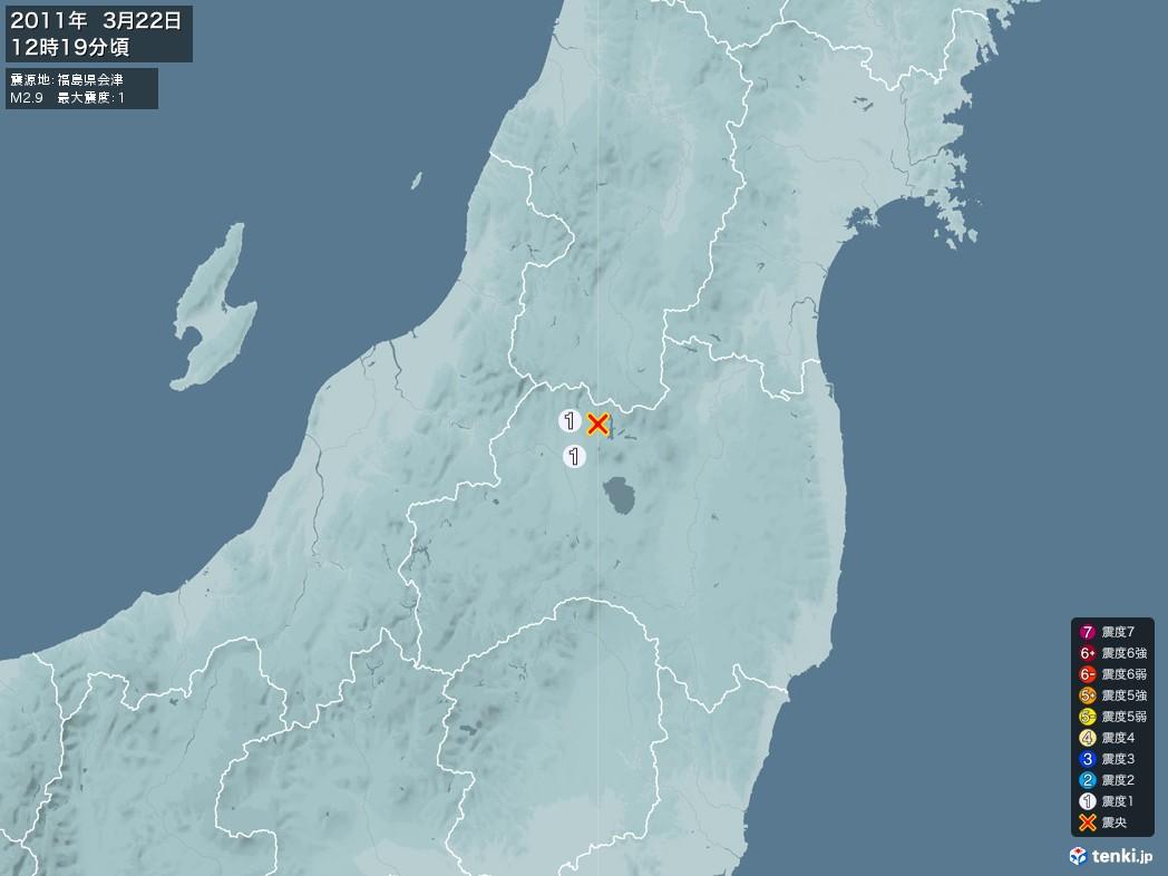 地震情報 2011年03月22日 12時19分頃発生 最大震度:1 震源地:福島県会津(拡大画像)