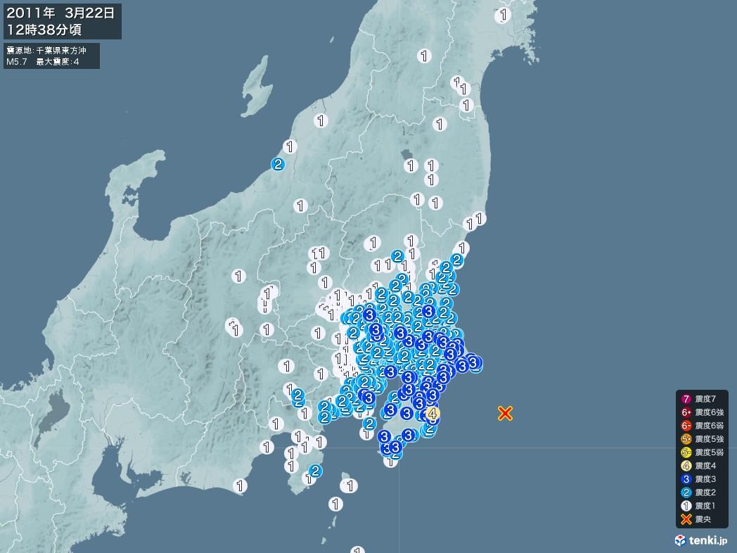 地震情報 2011年03月22日 12時38分頃発生 最大震度:4 震源地:千葉県東方沖(拡大画像)