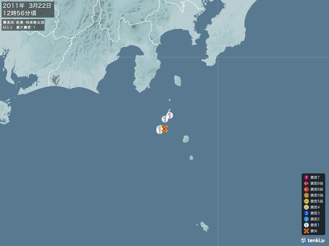 地震情報 2011年03月22日 12時56分頃発生 最大震度:1 震源地:新島・神津島近海(拡大画像)