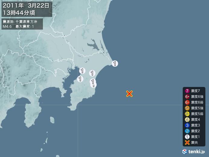 地震情報(2011年03月22日13時44分発生)