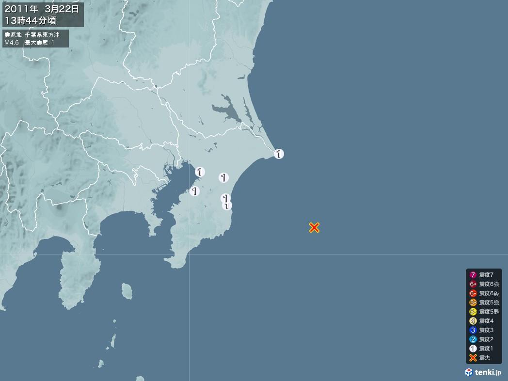 地震情報 2011年03月22日 13時44分頃発生 最大震度:1 震源地:千葉県東方沖(拡大画像)