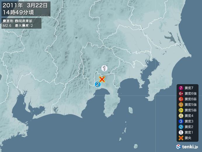 地震情報(2011年03月22日14時49分発生)