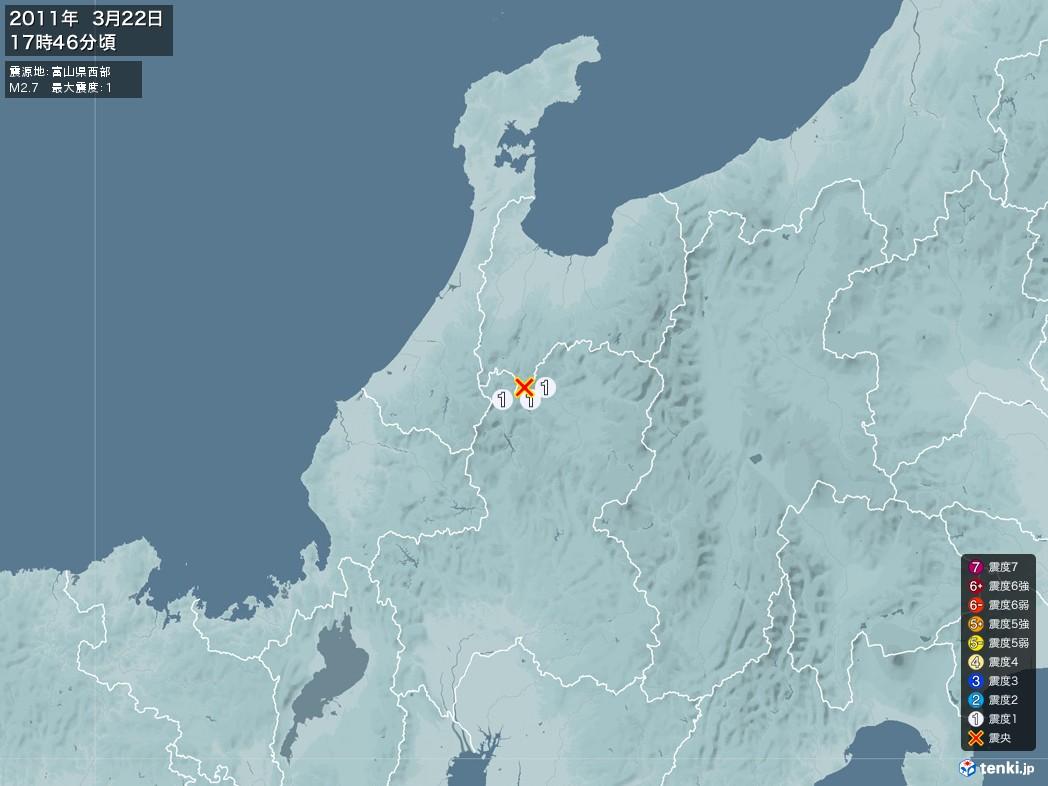 地震情報 2011年03月22日 17時46分頃発生 最大震度:1 震源地:富山県西部(拡大画像)
