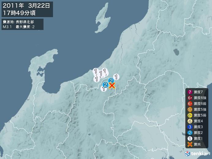 地震情報(2011年03月22日17時49分発生)