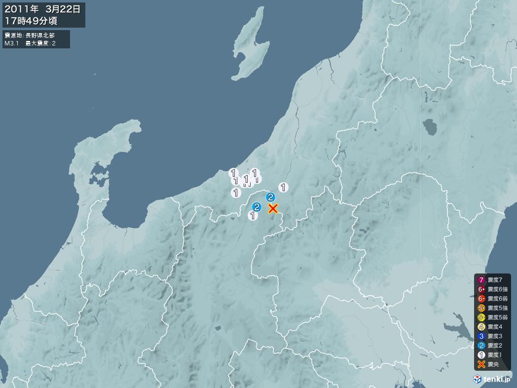 地震情報 2011年03月22日 17時49分頃発生 最大震度:2 震源地:長野県北部(拡大画像)