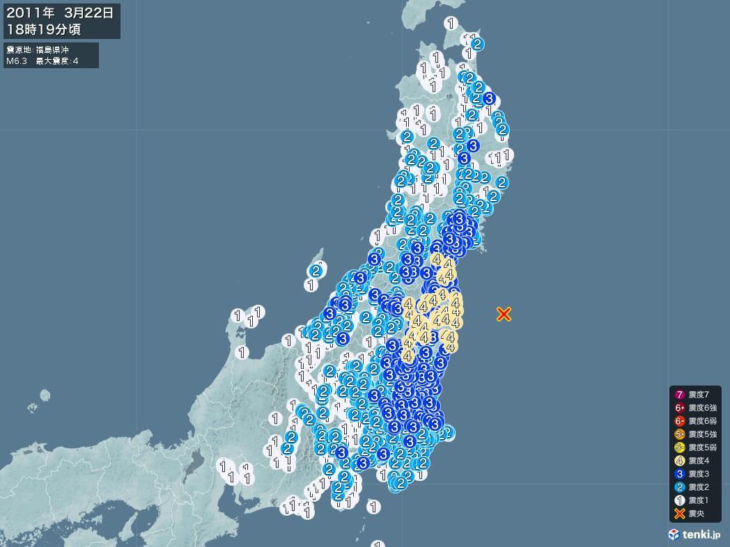 地震情報 2011年03月22日 18時19分頃発生 最大震度:4 震源地:福島県沖(拡大画像)