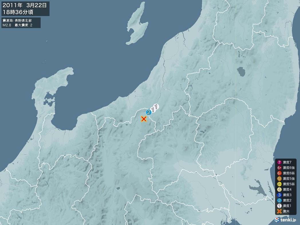 地震情報 2011年03月22日 18時36分頃発生 最大震度:2 震源地:長野県北部(拡大画像)