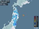 2011年03月22日18時44分頃発生した地震