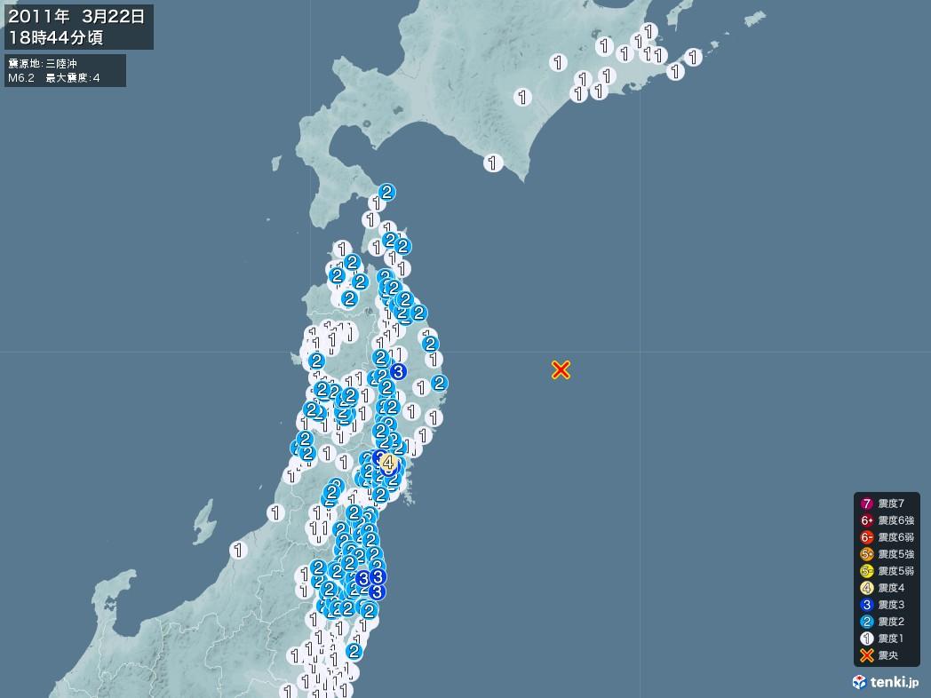 地震情報 2011年03月22日 18時44分頃発生 最大震度:4 震源地:三陸沖(拡大画像)