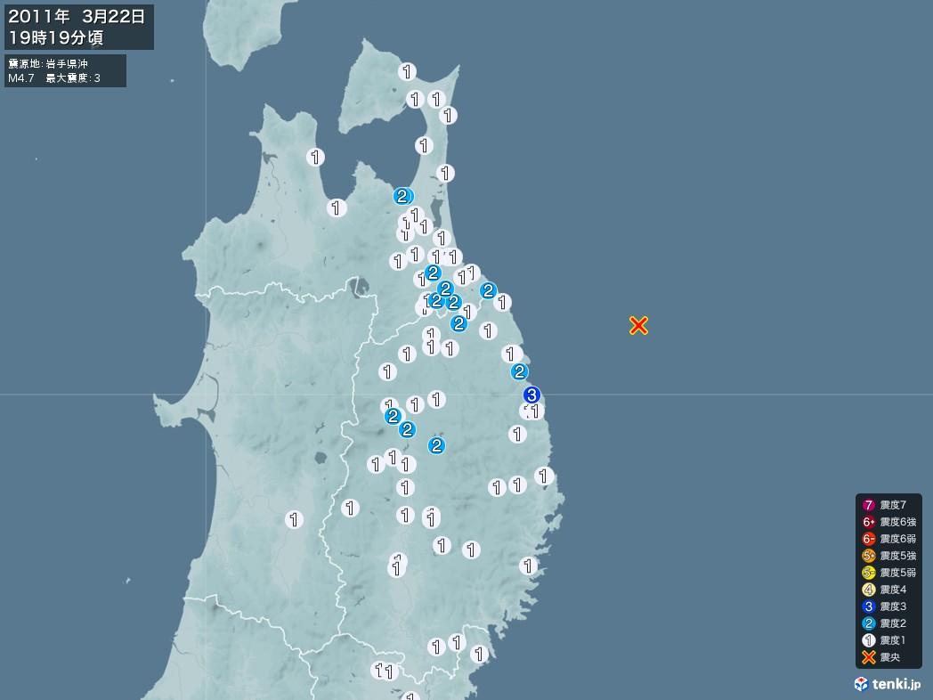 地震情報 2011年03月22日 19時19分頃発生 最大震度:3 震源地:岩手県沖(拡大画像)