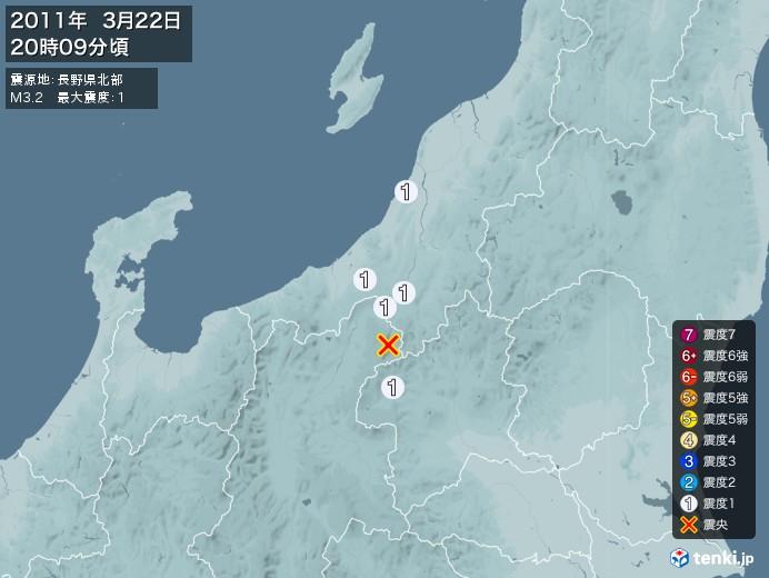 地震情報(2011年03月22日20時09分発生)