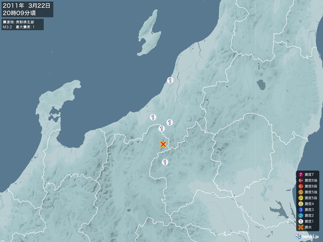 地震情報 2011年03月22日 20時09分頃発生 最大震度:1 震源地:長野県北部(拡大画像)