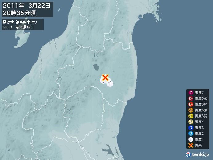 地震情報(2011年03月22日20時35分発生)