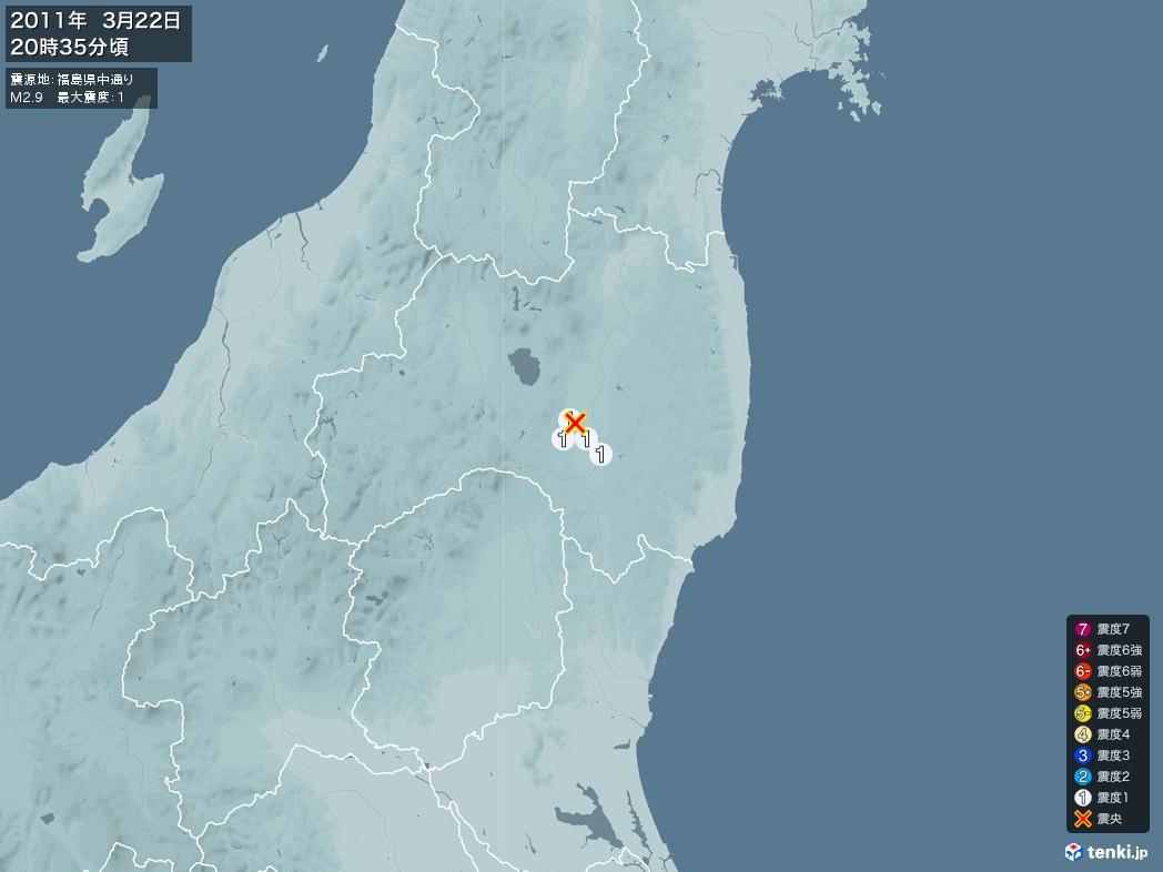 地震情報 2011年03月22日 20時35分頃発生 最大震度:1 震源地:福島県中通り(拡大画像)