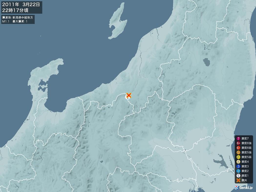 地震情報 2011年03月22日 22時17分頃発生 最大震度:1 震源地:新潟県中越地方(拡大画像)
