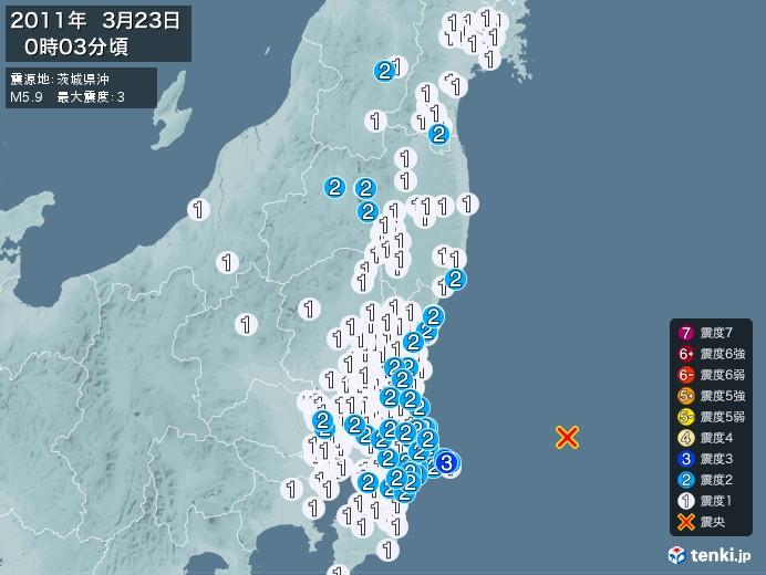 地震情報(2011年03月23日00時03分発生)