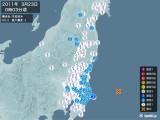 2011年03月23日00時03分頃発生した地震