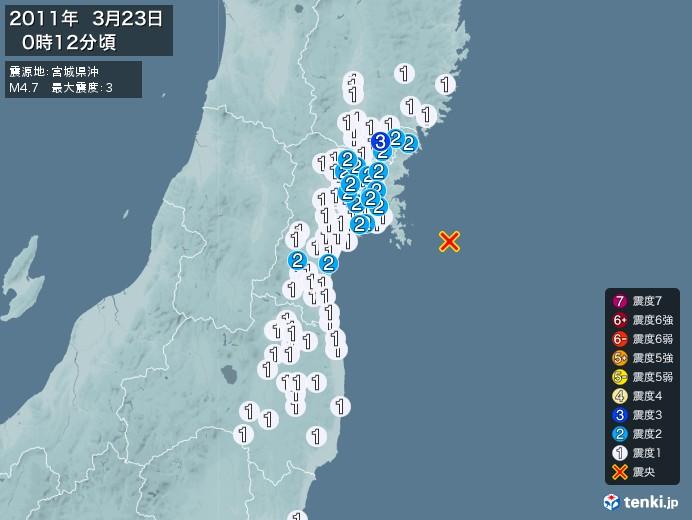 地震情報(2011年03月23日00時12分発生)