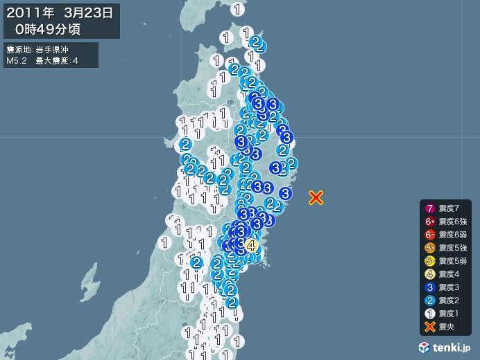 地震情報(2011年03月23日00時49分発生)