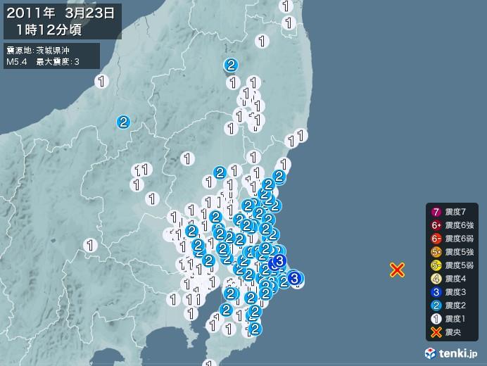 地震情報(2011年03月23日01時12分発生)