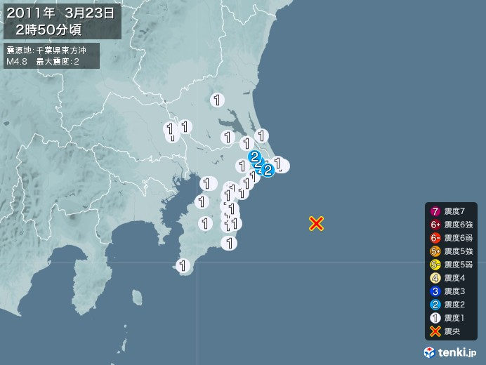 地震情報(2011年03月23日02時50分発生)