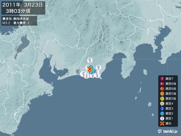 地震情報(2011年03月23日03時03分発生)