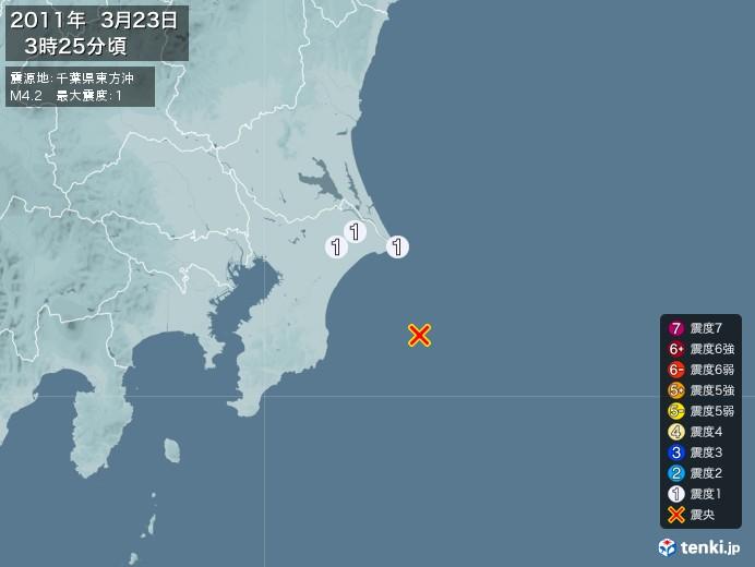 地震情報(2011年03月23日03時25分発生)