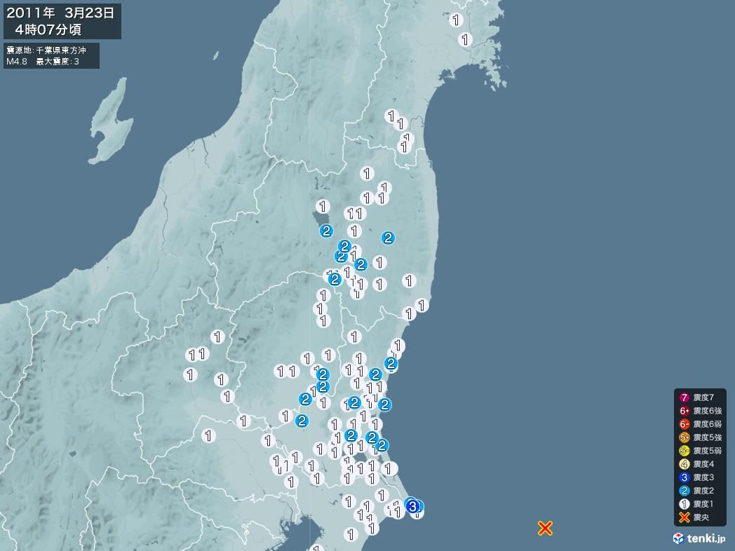 地震情報 2011年03月23日 04時07分頃発生 最大震度:3 震源地:千葉県東方沖(拡大画像)