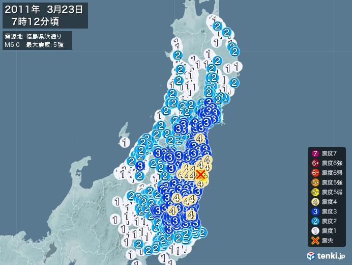 地震情報(2011年03月23日07時12分発生)