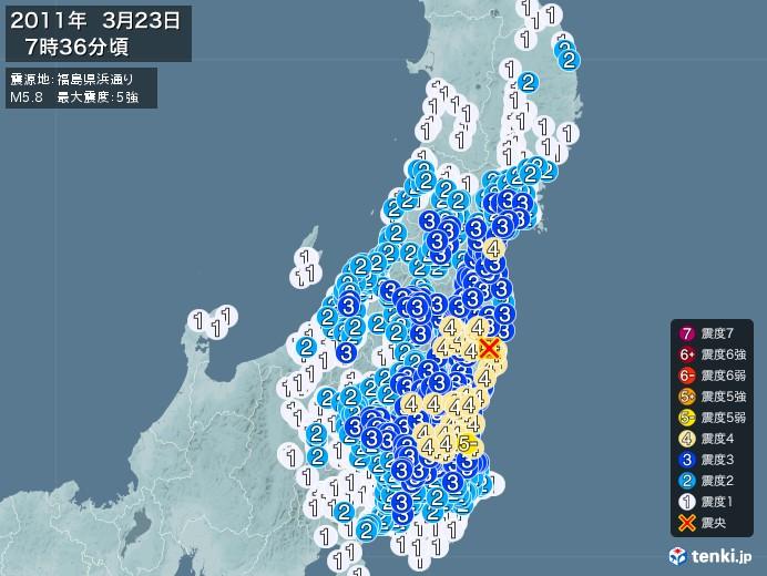 地震情報(2011年03月23日07時36分発生)