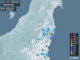2011年03月23日07時53分頃発生した地震