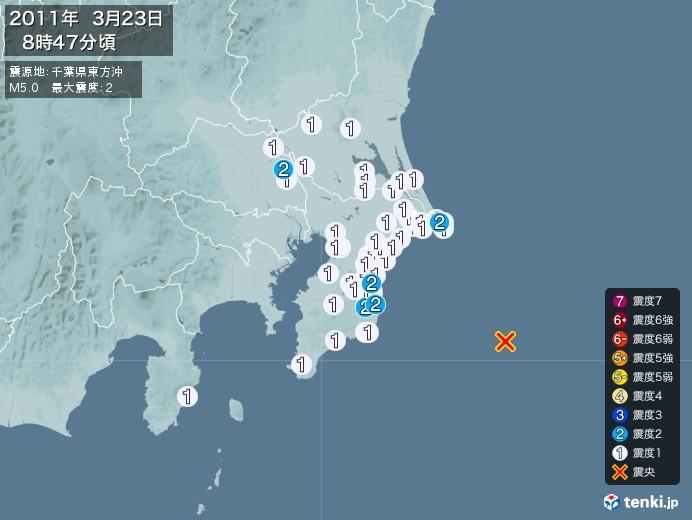 地震情報(2011年03月23日08時47分発生)
