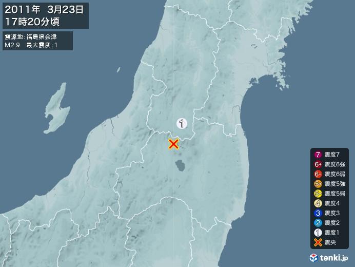 地震情報(2011年03月23日17時20分発生)
