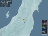 2011年03月23日17時20分頃発生した地震