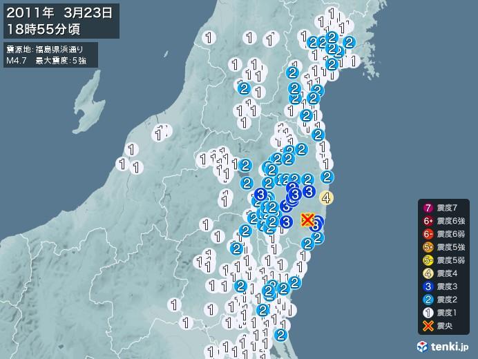 地震情報(2011年03月23日18時55分発生)