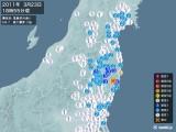2011年03月23日18時55分頃発生した地震