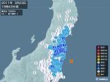 2011年03月23日19時43分頃発生した地震