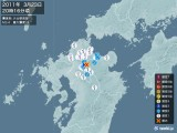 2011年03月23日20時16分頃発生した地震